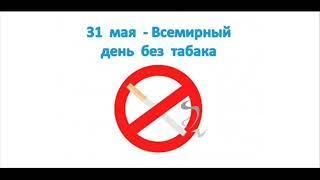 Мнение эксперта  - 31.05.18 Всемирный день без табака