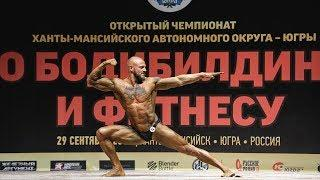 Люди с идеальными телами соревновались в Ханты-Мансийске