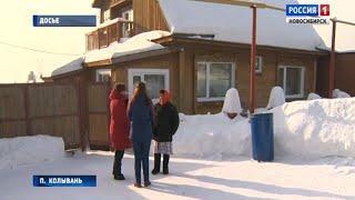 Семье из Колывани, в которой погибли двое детей, помогут погасить ипотеку