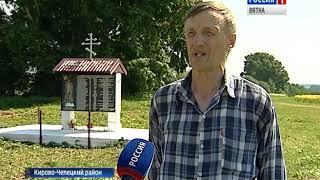 В Кирово-Чепецком районе открыли памятник воинам - уроженцам Векшино(ГТРК Вятка)