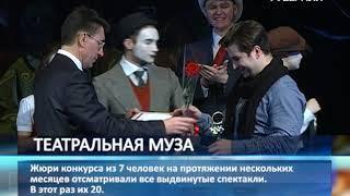 """В областной столице подвели итоги губернского конкурса """"Самарская театральная муза"""""""