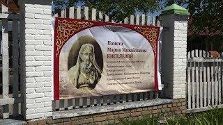 В Пензе почтили память великой благотворительницы Марии Киселевой
