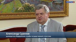 Интервью. Александр Суринов, руководитель Федеральной службы государственной статистики