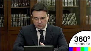 С минуты молчания началось совещание губернатора Московской области Андрея Воробьёва
