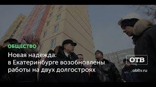 Новая надежда: в Екатеринбурге возобновлены работы на двух долгостроях