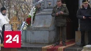 В Москве почтили память русских гренадеров, павших под Плевной в 1877 году - Россия 24