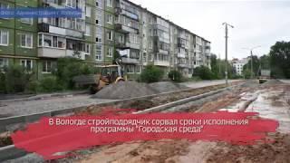 Неисполнительный подрядчик срывает сроки ремонта дворов