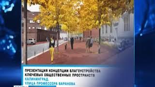 В центре Калининграда откроется новая пешеходная зона
