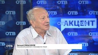 """""""Акцент с Евгением Ениным"""": Евгений Свешников"""