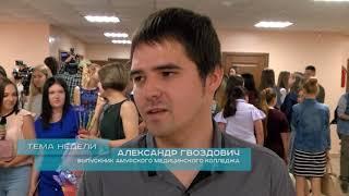 "Программа ""Тема недели"" №1"