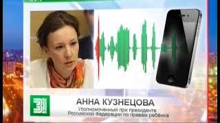 Омбудсмен Анна Кузнецова проверит информацию о судье, который может быть причастен к растлению