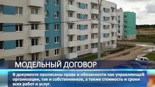 Жители Самарской области заключают с управляющими компаниями модельные договоры