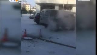 Серьёзное коммунальное ЧП в Академгородке Иркутска