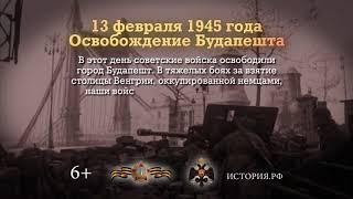 «Памятная дата военной истории».Освобождение столицы Венгрии Будапешта