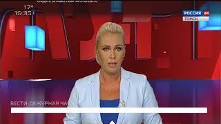 Вести. Дежурная часть от 31.08.2018
