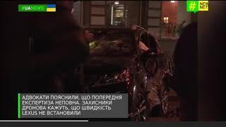 Резонансное ДТП в Харькове: Зайцева и Дронов хотят повторных экспертиз [10.10.2018]