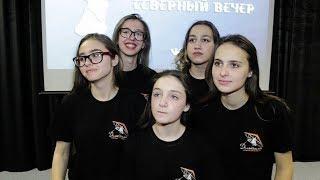 Школьники и студенты из Ханты-Мансийска устроили себе «Северный вечер»