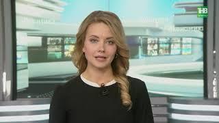 Новости Татарстана 25/09/18 ТНВ