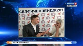 В Новосибирске вновь проведут конкурс #Селфичеллендж