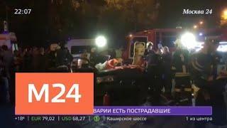Серьезная авария произошла на юго-востоке столицы - Москва 24