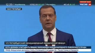 Медведев на Петербургском международном юридическом форуме