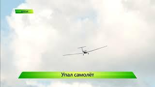 ИКГ Упал самолёт #2