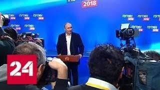 Путин о составе правительства, деле Скрипаля, отношениях с Украиной - Россия 24
