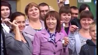 Вести. События недели (17.09.2018 - 24.09.2018)(ГТРК Вятка)