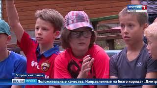 Вести-Псков 21.08.2018 11-40