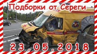 Подборка ДТП за 23.05.2018 сегодня на видеорегистратор Май 2018