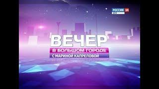 «Вечер в большом городе с Мариной Капреловой» эфир от 02.11.18