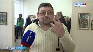 Вяземский художник представил творчество на суд смолян