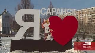 В ближайшие выходные в Саранске пройдёт общегородской день здоровья