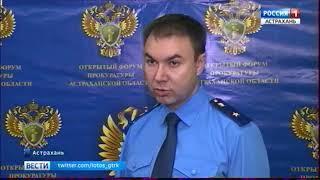На открытом форуме прокуратуры Астраханской области обсудили вопросы ЖКХ