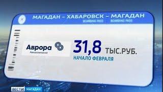 Еженедельный авиамониторинг опубликовала Общественная палата Магаданской области