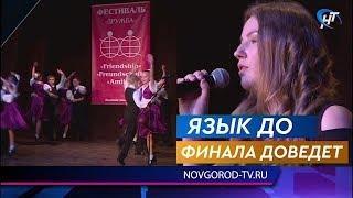 Участники гала-концерта областного фестиваля иностранных языков «Дружба» собрались в ДКМ «ГОРОД»