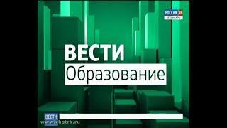 Вести. Образование. Выпуск 14.03.2018