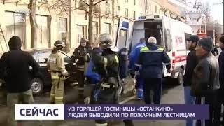 В Москве загорелась гостиница Останкино