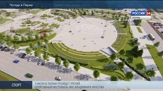 Пермяки выбрали будущий облик пермской эспланады