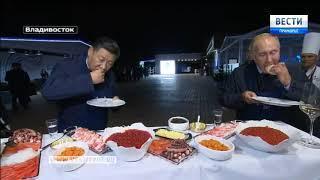 Владимир Путин и Си Цзиньпин пекли блины и ели красную икру во Владивостоке