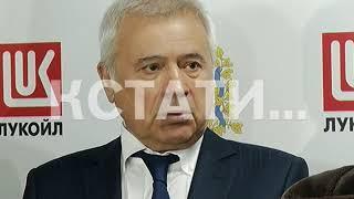 Президент «Лукойла» посетил Нижегородскую область