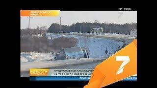 6 туристов из Красноярска погибли в ДТП на трассе: автобус ехал в Шерегеш