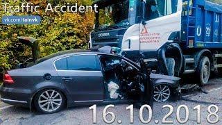 Подборка аварий и дорожных происшествий за 16.10.2018 (ДТП, Аварии, ЧП, Traffic Accident)