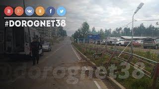 ДТП Дружбы народов - Димитрова [07.08.2018] Усть-Илимск