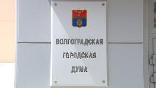 В Волгограде проходит первое заседание городской думы VI созыва