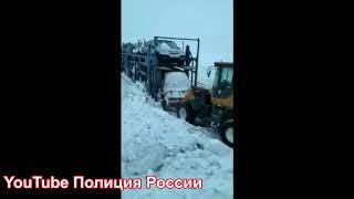 Полиция России-ДПС 2018  ПОМОЩЬ  АВТОВОЗУ/The police of Russia DPS 2018 USING the TRANSPORTER