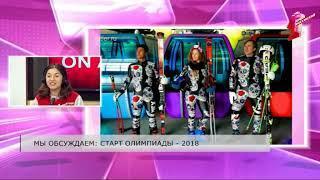 """Программа """"Первая студия"""". Эфир от 12.02.18: Старт Олимпиады"""