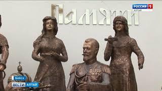 Как выглядит памятник царской семье в Бийске?
