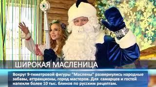 Десятки тысяч самарцев проводили зиму на площади им. Куйбышева