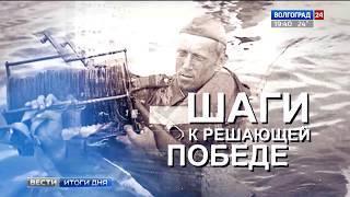 «Шаги к решающей Победе». Возрождение Сталинграда